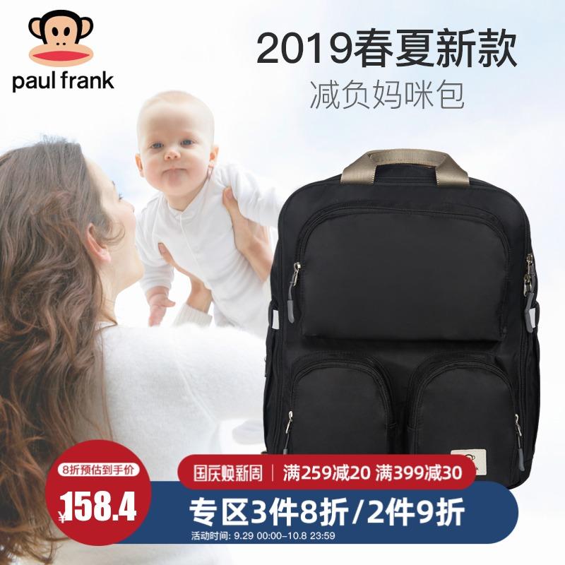大嘴猴妈咪包女双肩多功能大容量2019新款母婴包时尚外出婴儿背包