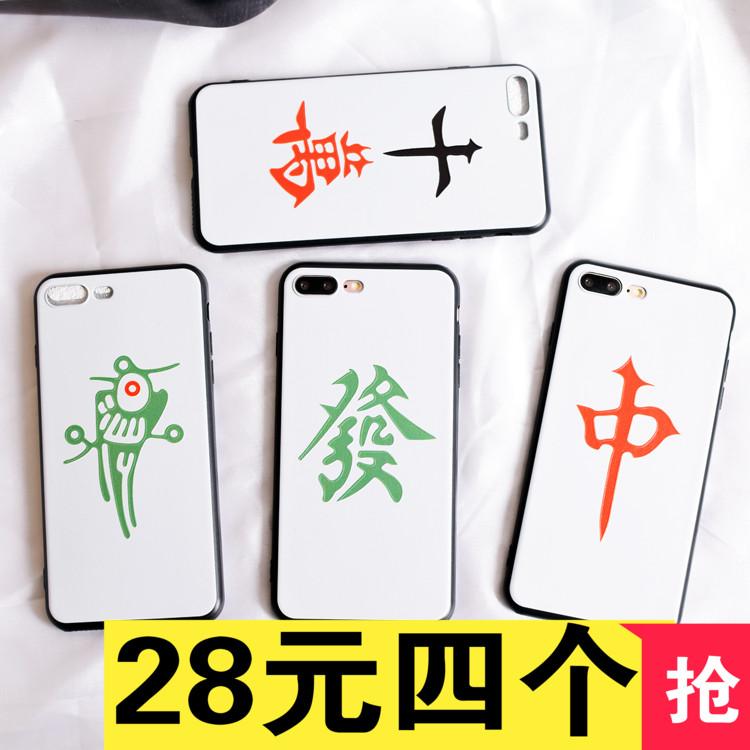 恶搞麻将iPhone7手机壳苹果6s 8plus软壳红中发财十万10x麻雀幺鸡