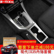 2018 Hyundai ix35 interior modification Central control stainless steel stickers Gear sequins New generation ix35 dedicated