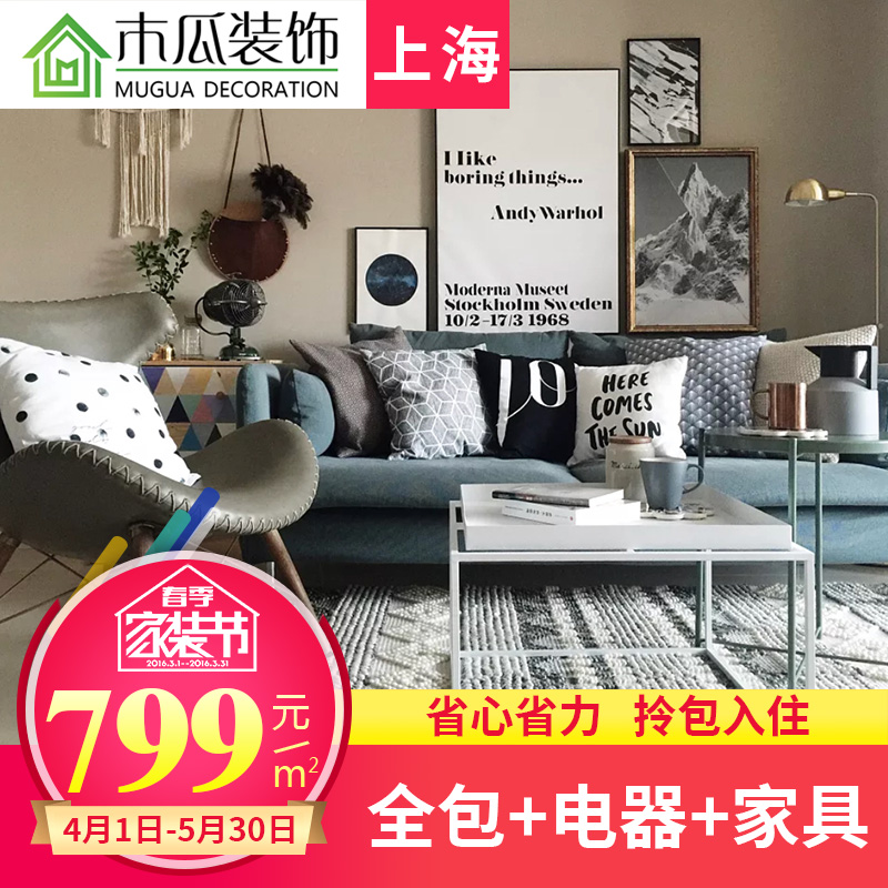 上海全包整装精致全包装修家装室内房屋设计施工装修公司拎包入住
