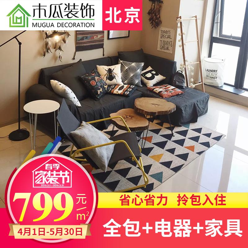 北京全包整装精致全包装修家装室内房屋设计施工装修公司拎包入住