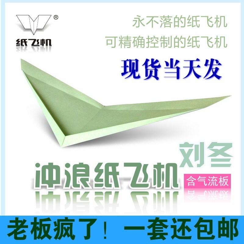 青奥指定科技竞赛专用悬浮冲浪纸飞机20架/本4色