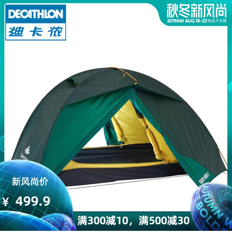 迪卡侬双人登山野营帐篷户外专业露营装备情侣便携防晒轻铝杆FOR3