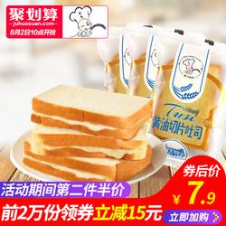 小夫黄油切片吐司面包整箱 夹心营养早餐手撕面包糕点批发