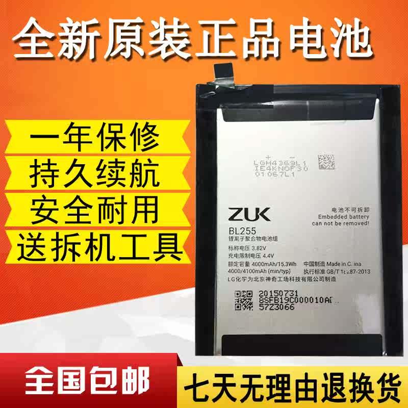 自由客ZUK Z1手机电池ZUK Z2 Z2PRO Edge乐檬X3C50 X3C70手机手机电池