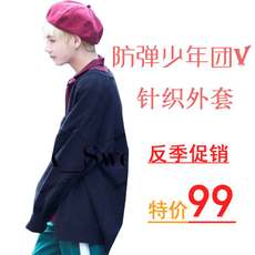BTS bulletproof youth group V Jin Taiheng with the Korean tide oversize knitted long-sleeved jacket anti-season promotion