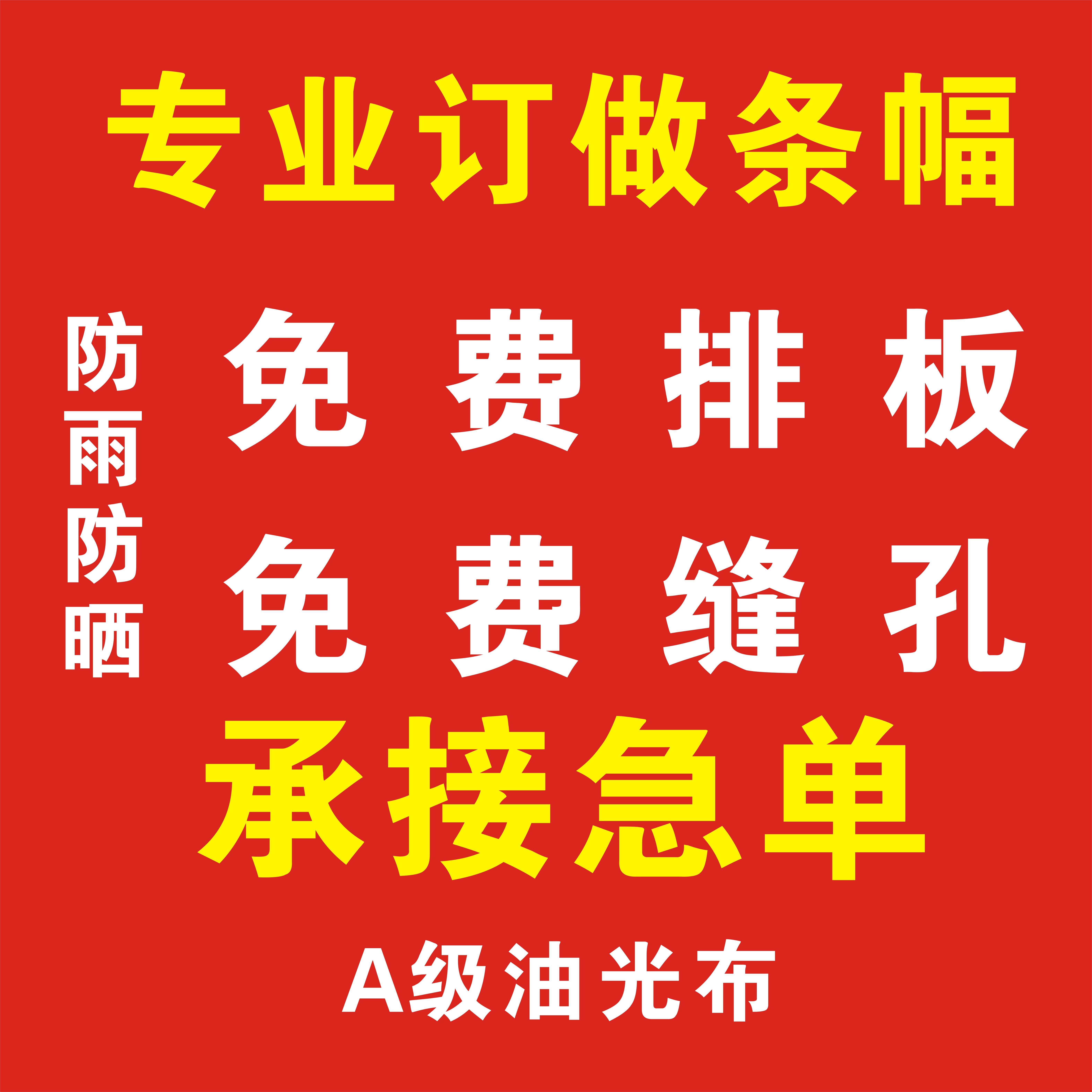 红色横幅制作 广告条幅 标语宣传信贷开业竖幅喜庆拱门字批发定做
