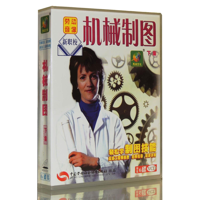 正版马田文化 机械制图(下集)轻松学制图技能 6VCD视频教程光盘
