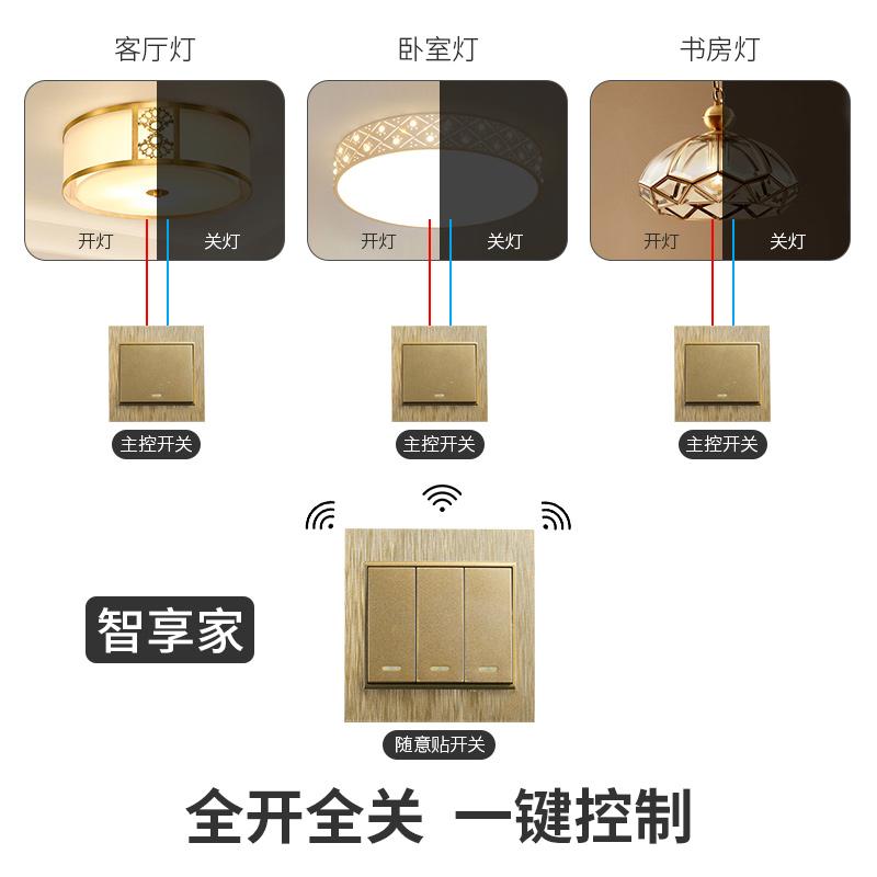 无线遥控开关面板220v智能家用免布线摇控器灯万能随意贴双控卧室