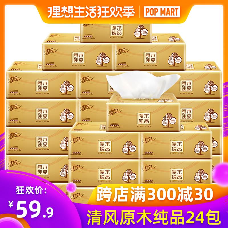 清风原木纯品纸巾抽纸家用整箱实惠装家庭装餐巾纸卫生纸婴儿纸抽