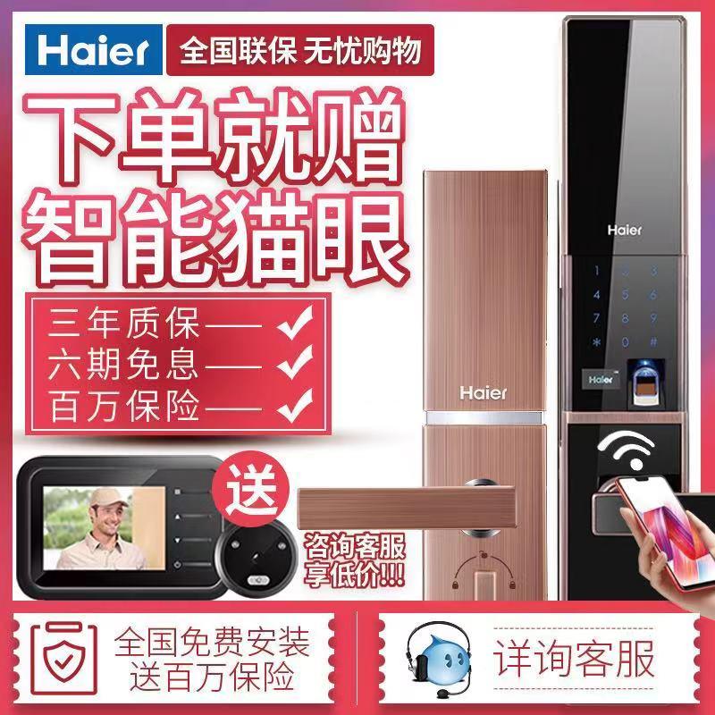 海尔指纹锁家用防盗门密码锁智能门锁通用型电子锁包安装HL-31PF3