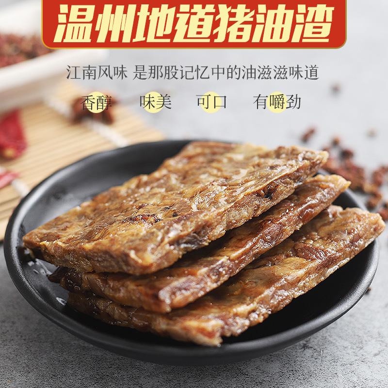 温州深夜食堂 金恩凡提猪油渣 三分香酥猪油渣 温州特产  5片装