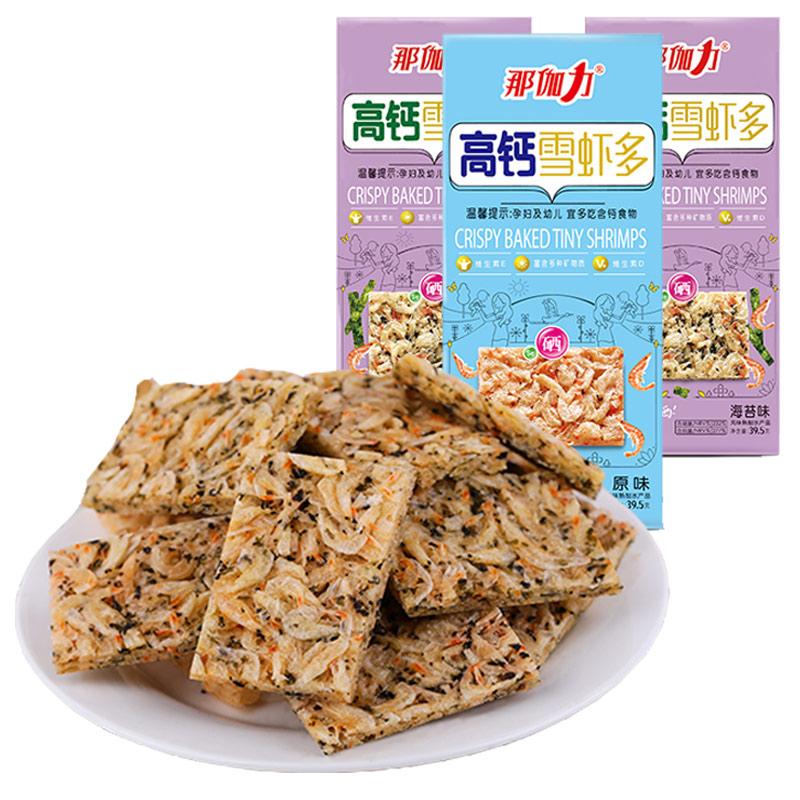 那伽力高钙雪虾饼孕妇宝宝老人零食好吃的健康网红即食海鲜虾饼干
