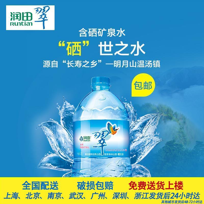 润田翠矿泉水富含硒天然饮用水明月山弱碱家用包邮4.7L*2桶X10箱