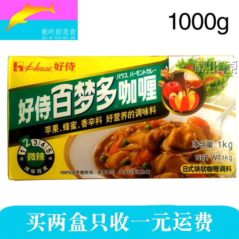 好侍百梦多咖喱1kg 百梦多咖喱块 日式黄咖喱酱 约50人份1000g