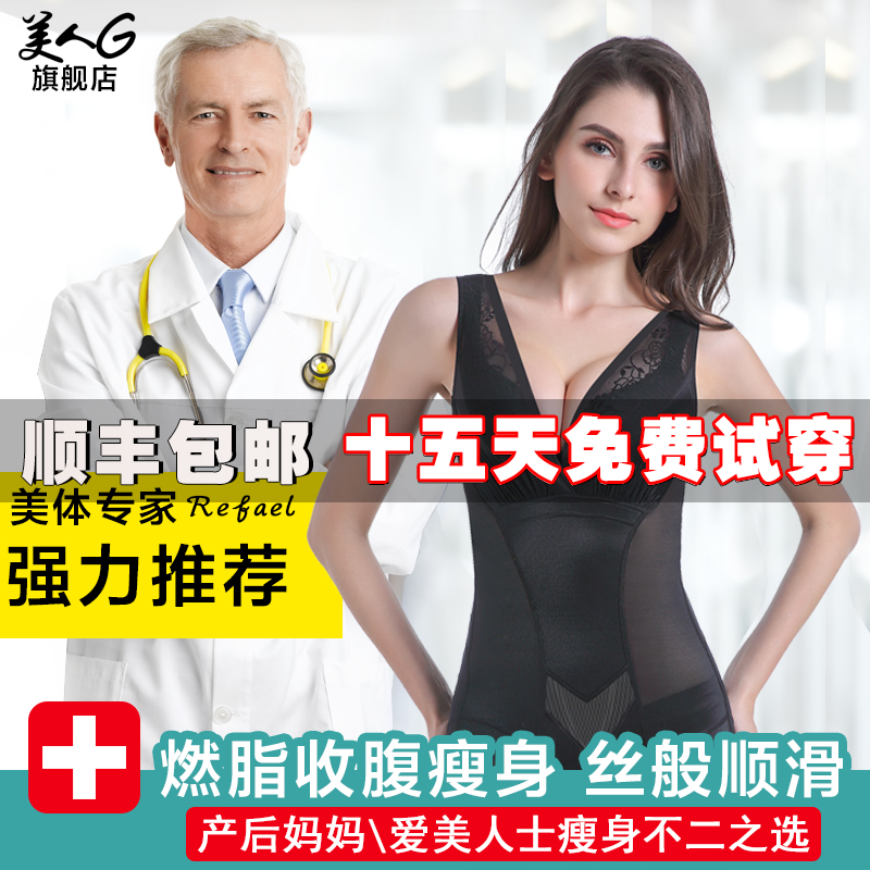 美人G计塑身内衣正品收腹超薄束腰燃脂美体无痕产后减肚子瘦身衣