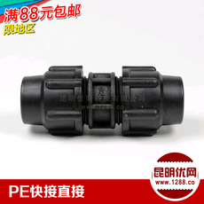 PE fast direct quick joint agricultural irrigation pipe fittings 20 25 32 40 50 63 75 90 110