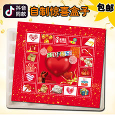 Shaking the same lottery box diy homemade gift bubble box net red hole hole stamp award birthday surprise blind box