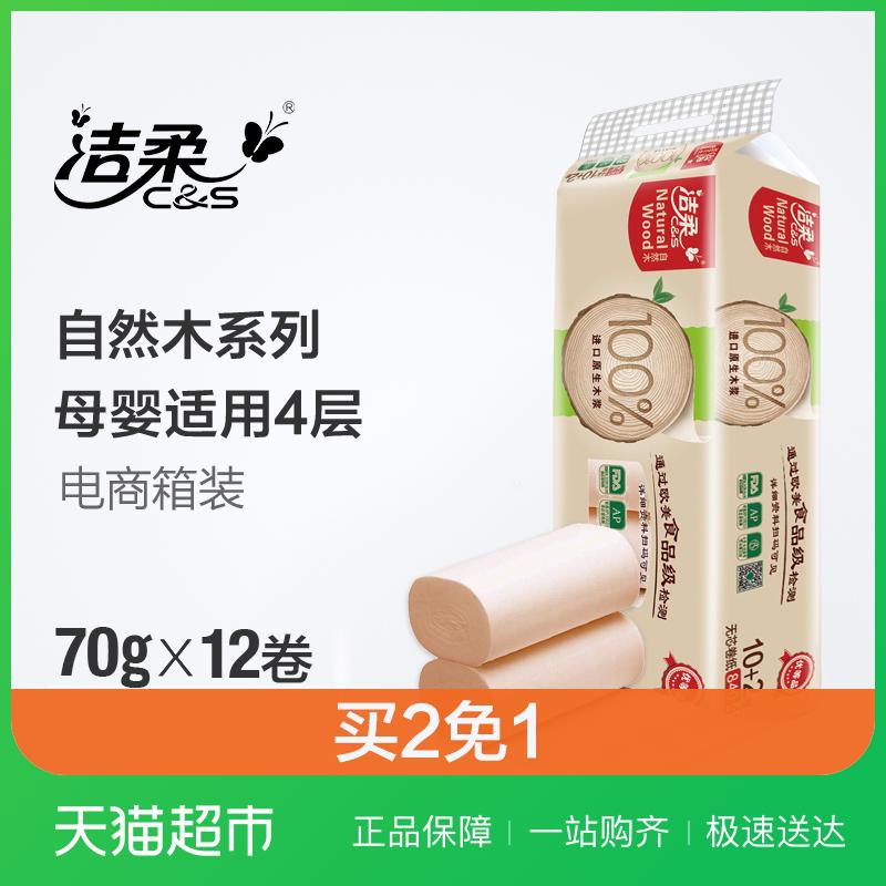 洁柔自然木系列低白度纸无芯卷纸卫生纸擦手纸厕纸70克12卷