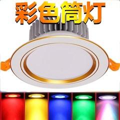 三色变光led筒灯客厅嵌入式天花灯蓝色红色紫色绿光彩色射灯5w12w