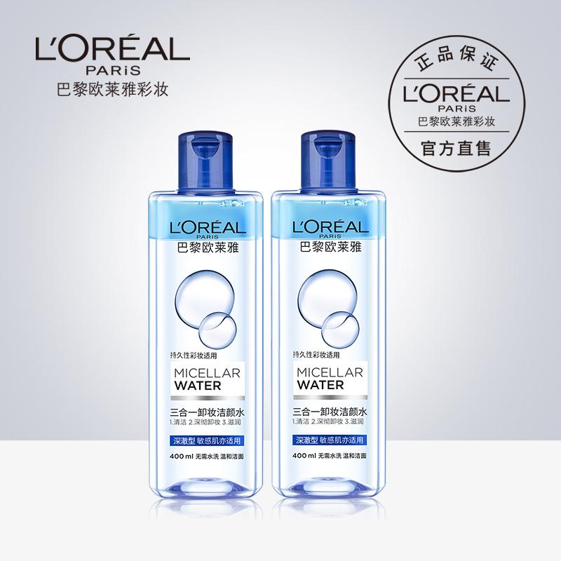 欧莱雅彩妆三合一卸妆水脸部温和清洁深澈型400ml*2可领取领券网提供的20元优惠券