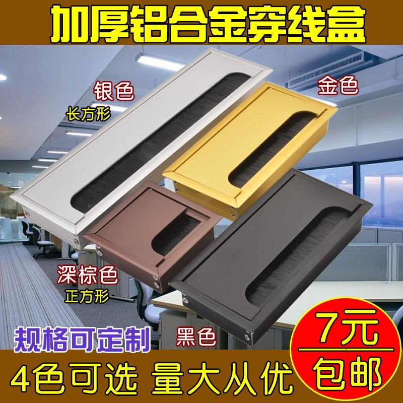 桌面线盒毛刷铝线盒方形走线盒办公家具过线盒屏风走线槽 穿线盒