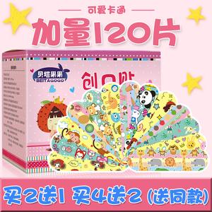 卡通创可贴女少女可爱韩国儿童透气防水止血创口贴医用ok绷120片