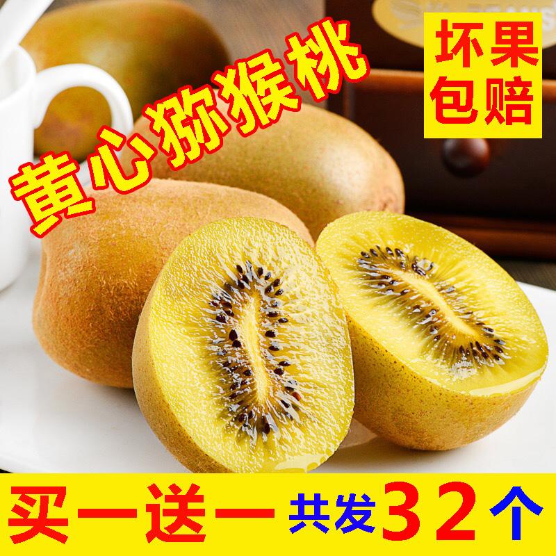 黄心猕猴桃新鲜水果中大果包邮孕妇奇异果应季弥猴桃小果32个批发