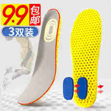 3 pairs of sports insoles men and women breathable sweat deodorant thickening basketball running shock training military training elastic insoles spring and summer