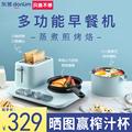 Donlim/东菱 DL-3405早餐机多功能轻食机家用烤面包机吐司多士炉