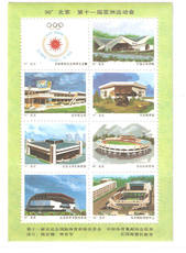 The 11th Asian Games commemorative Zhang 007 commemorative stamp 5 Mao 15 yuan Package post