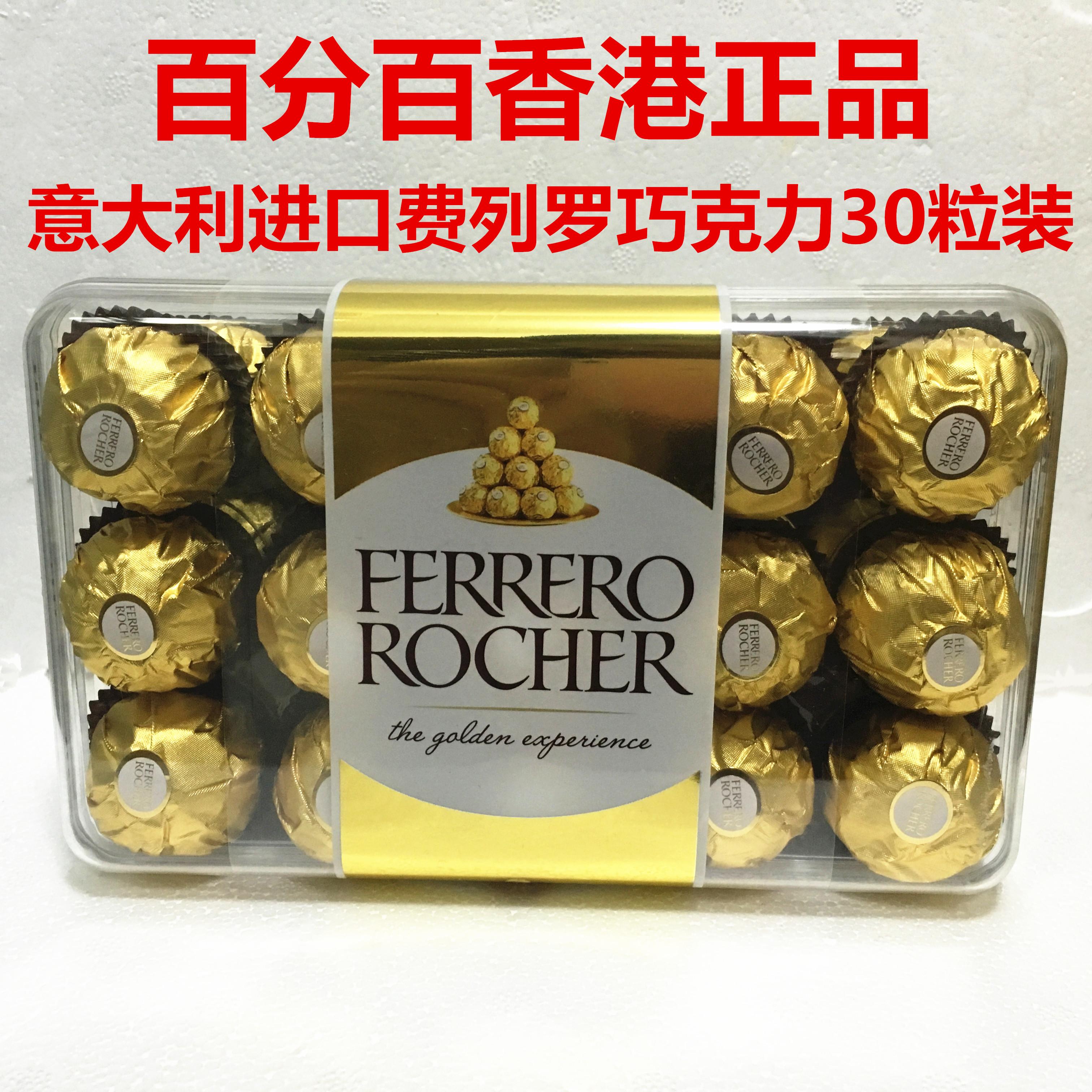 意大利进口费列罗巧克力水晶礼盒装T30粒装 散装喜糖正品