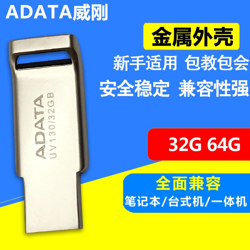 威刚32G系统U盘 电脑重安装机优盘w7旗舰版金属一键装机PE启动U盘