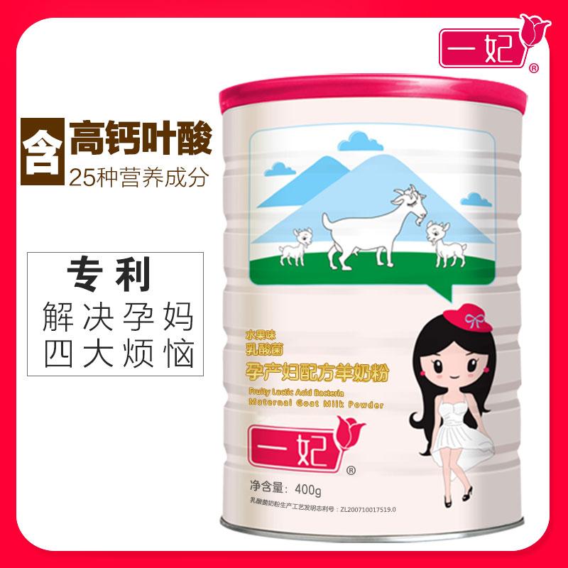 一妃孕妇奶粉正品怀孕期早期中期高钙含叶酸产妇备孕哺乳期羊奶粉