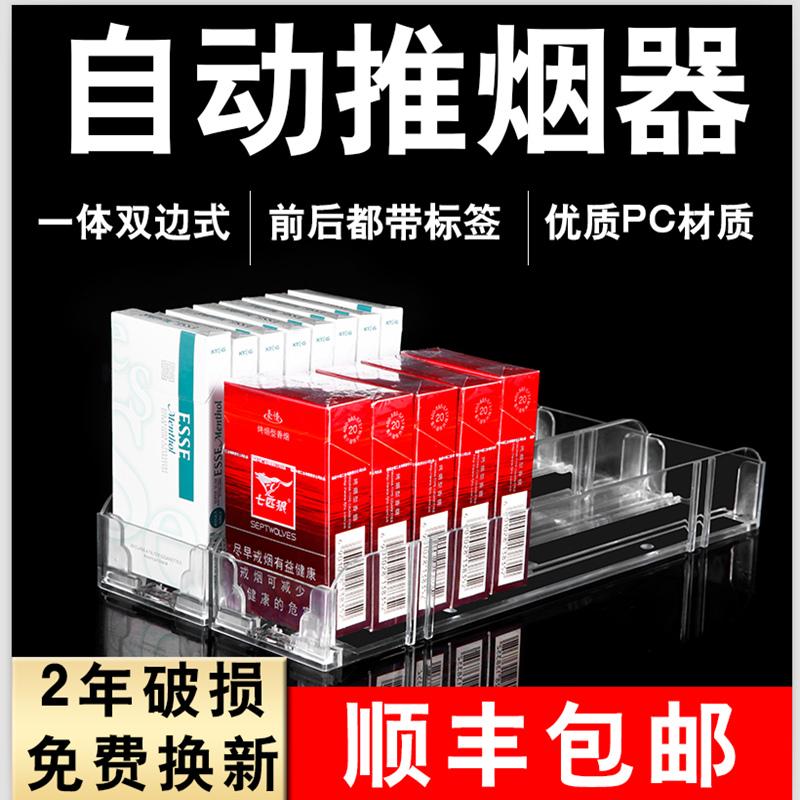 推烟器超市自动放烟架子推进器便利店香菸卷烟架子摆烟展示架包邮