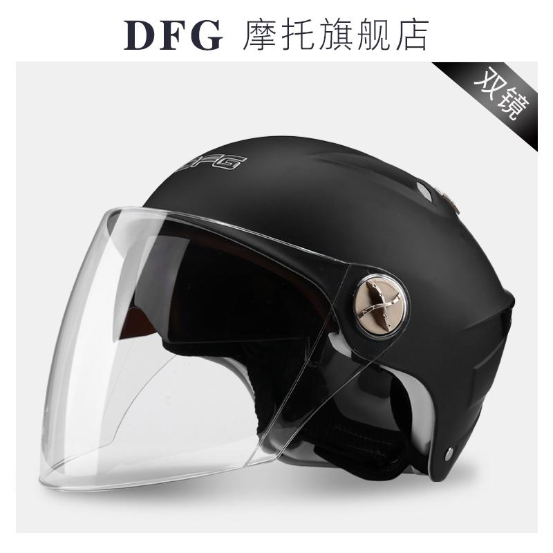 DFG电动电瓶摩托车头盔男女士通用夏季轻便式防晒防紫外线安全帽