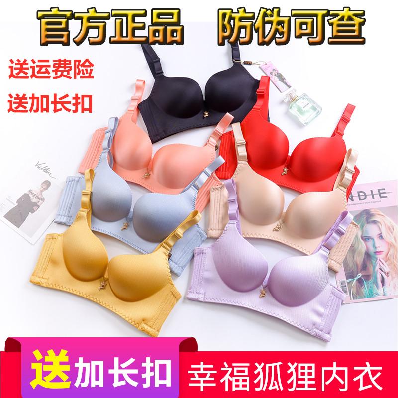 香港正品幸福狐狸内衣女无钢圈无痕聚拢性感文胸罩套装旗舰店官方