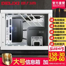 Delixi home multimedia wiring box fiber optic network information box distribution box large set line concealed weak box