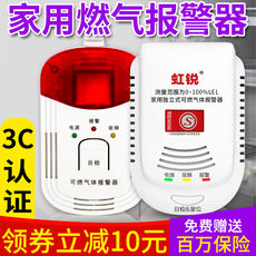 Household gas alarm kitchen natural gas liquefied gas leak detector gas flammable gas detector