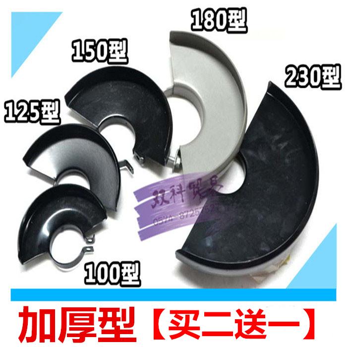 角磨护罩 角磨机防护防尘罩 100型125型150型180型 配件 包邮