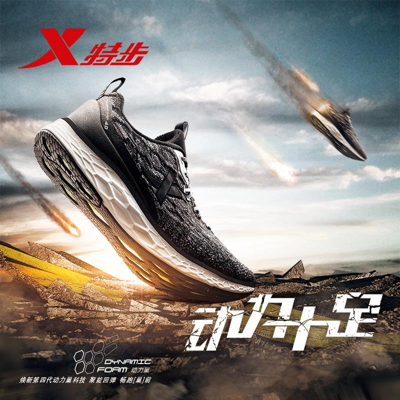 特步动力巢4男跑鞋夏款运动鞋时尚休闲黑科技跑鞋982119116727
