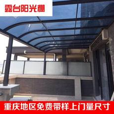 Villa window clever courtyard canopy awning Chongqing balcony custom terrace rainproof sunscreen pc endurance plate awning