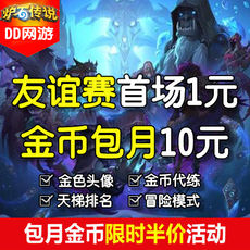 Hearthstone legend practice gold avatar ladder low-protection gold coins monthly 10 yuan friendly match 80 gold coins first field 1 yuan