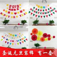 上新新年元旦节圣诞节装饰拉花商场挂饰拉旗彩旗纸扇套餐场景布置