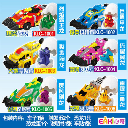 暴龙战车心奇恐龙飞车新奇变形男孩心奇爆龙宝龙玩具霸王龙蛋亿奇