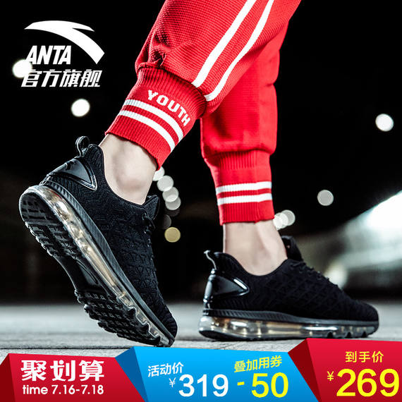 Anta men's shoes running shoes Summer new full palm cushion shock absorption wear casual travel shoes running shoes sports shoes