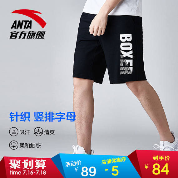 Anta shorts men 2018 summer new casual breathable sports knit cotton five pants men