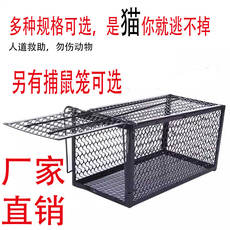 Humane rescue catching cat artifact catching cat cage automatic catching cats extra large cat catching artifact trapping cat cage