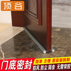 Top Valley double stick door bottom seal free installation door joint noise strip security door wooden door windshield warm insulation windproof