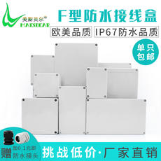 F series ABS plastic waterproof box outdoor waterproof junction box waterproof box outdoor monitoring waterproof box electric control box